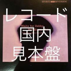 "Thumbnail of ""レコード 国内見本盤 bill evans  waltz for debby"""