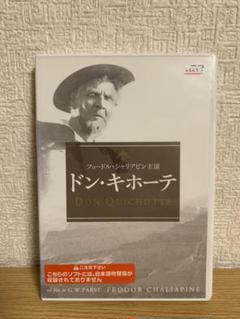 """Thumbnail of """"ドン・キホーテ フョードル・シャリアピン主演 DVD"""""""