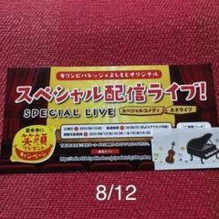 """Thumbnail of """"よしもとスペシャル配信ライブ8/12"""""""