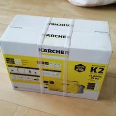 "Thumbnail of ""ケルヒャー(KARCHER) 高圧洗浄機 K2 クラシック"""