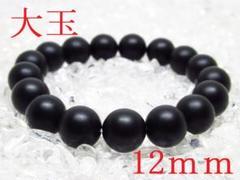 "Thumbnail of ""★【フロストオニキス】12mm天然石ブレスレット パワーストーン"""