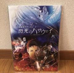 "Thumbnail of ""機動戦士ガンダム 閃光のハサウェイ パンフレット 豪華版"""