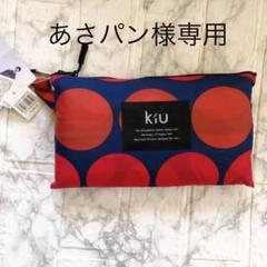 "Thumbnail of ""KiU レインポンチョ(トマトドット)フリーサイズ"""