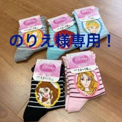 "Thumbnail of ""ディズニープリンセス 5人 5足 靴下セット 13〜19㎝"""