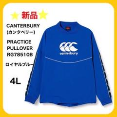 """Thumbnail of """"新品 カンタベリー PRACTICE PULLOVER RG78510B 4L"""""""