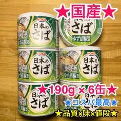 "Thumbnail of ""★国産★ HOKO 日本のさば ゆず胡椒風味 缶詰 190g 6個 鯖缶 宝幸"""