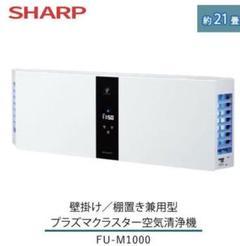 "Thumbnail of ""空気清浄機 SHARP"""