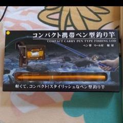"Thumbnail of ""携帯ペン釣り竿"""