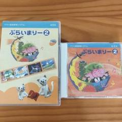 """Thumbnail of """"ヤマハ ぷらいまりー2 CD DVD"""""""
