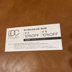 "Thumbnail of ""idc大塚家具 株主優待券"""