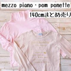 "Thumbnail of ""メゾピアノ ポンポネット  長袖Tシャツ ロンT 女の子 2枚まとめ売り 140"""