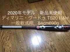 "Thumbnail of ""ディマリニ・ヴードゥ TS20 H&H 一般軟式用バット WTDXJRTRT"""
