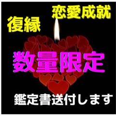 "Thumbnail of ""限定数【恋愛成就】復縁 鑑定書送付します"""