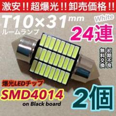 "Thumbnail of ""ホワイト 2個 T10×31mm 超爆光 ルームランプ LED 24連"""