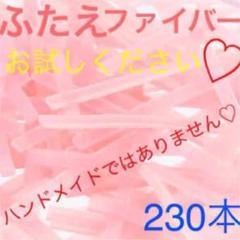"""Thumbnail of """"あんちゃん様専用♡二重ファイバー230本プラスリピ様オマケ"""""""