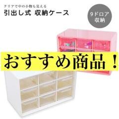 "Thumbnail of ""収納ボックス プラスチックケース 収納ケース  小物収納 引き出しケース"""