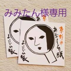 """Thumbnail of """"よーじや あぶらとり紙 20枚×2"""""""