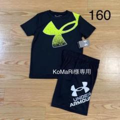 """Thumbnail of """"アンダーアーマー 半袖Tシャツ ハーフパンツ ジュニア セット YXL 160"""""""