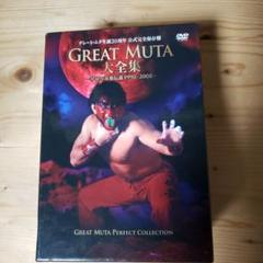 "Thumbnail of ""GREAT MUTA大全集~神秘の毒霧伝説 グレート・ムタ DVD"""
