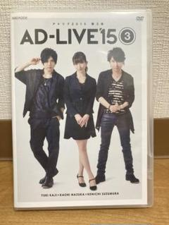 "Thumbnail of ""AD-LIVE 2015 第3巻(梶裕貴×名塚佳織×鈴村健一)〈2枚組〉"""