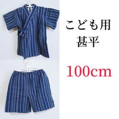 "Thumbnail of ""子供用 甚平 【100cm】"""