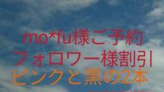 "Thumbnail of ""mo*fu様ご予約"""