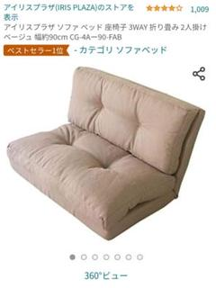 "Thumbnail of ""アイリスプラザ ソファ ベッド 座椅子 CG-4Aー90-FAB"""