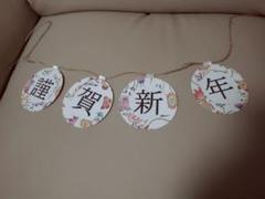 "Thumbnail of ""謹賀新年 ガーランド 丸"""