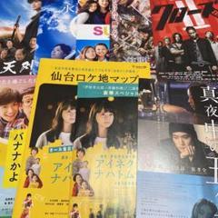 """Thumbnail of """"三浦春馬さん 映画フライヤー チラシ 広告 リーフレット パンフレット"""""""
