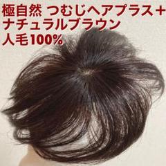 "Thumbnail of ""【極自然 つむじにヘアプラス+】人毛100% ヘアピース ブラウン 脱毛 茶 ②"""