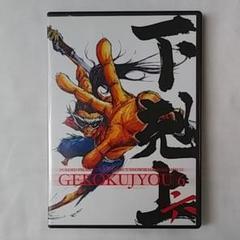 """Thumbnail of """"スノーボード DVD 下剋上 六 ファーストチルドレン"""""""