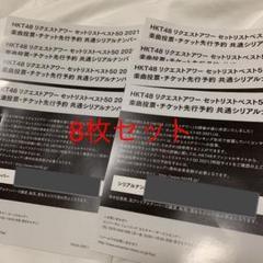 """Thumbnail of """"シリアルナンバー HKT48 リクアワ"""""""