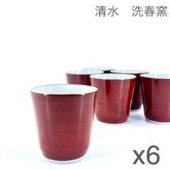 "Thumbnail of ""清水焼洗春窯 お猪口 6個"""