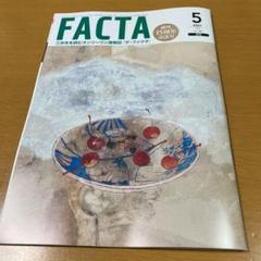 "Thumbnail of ""FACTA 2021年5月号"""