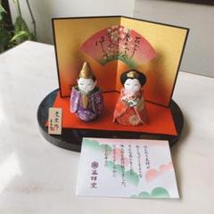 "Thumbnail of ""薬師窯 雛人形"""