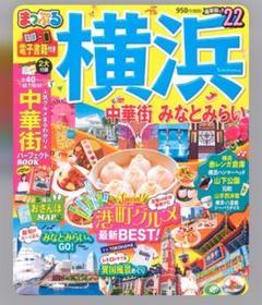 """Thumbnail of """"まっぷる 横浜 中華街・みなとみらい"""""""