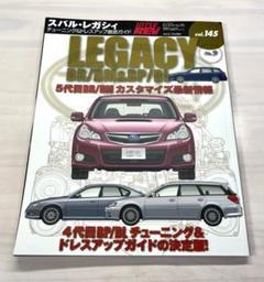 """Thumbnail of """"「スバル・レガシィ ハイパーレブ vol.145 No.9」"""""""