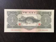 "Thumbnail of ""A543 中国 1953年3元 1枚 珍品"""