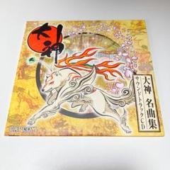 "Thumbnail of ""大神 名曲集 サウンドトラックCD"""
