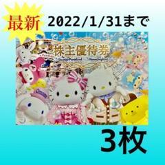 """Thumbnail of """"株主優待券 サンリオピューロランド ハーモニーランド  チケット g 3枚"""""""