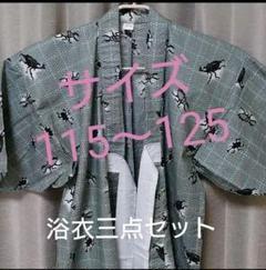 "Thumbnail of ""子供浴衣三点セット(115〜125)"""