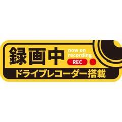 """Thumbnail of """"ドライブレコーダー ステッカー 1枚 イエロー 16cm×5.5cm"""""""