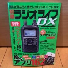 "Thumbnail of ""別冊ラジオライフDX : 特集無線、航空、鉄道etc. アプリ162本"""