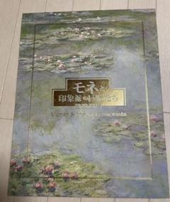"Thumbnail of ""読売新聞額絵シリーズ クロードモネ"""