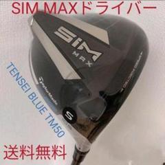 "Thumbnail of ""新品未使用 テーラーメイド SIM MAX ドライバー 10.5° TM50S"""