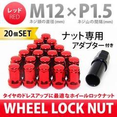 """Thumbnail of """"スチール製 ホイールロックナット M12 x P1.5 20個"""""""