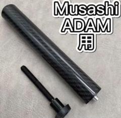 """Thumbnail of """"ビリヤードMusashi ADAM対応可能特注カーボン製 エクステンション"""""""