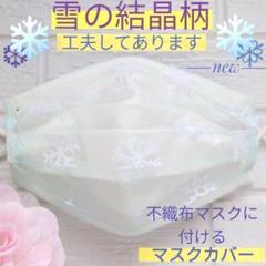 """Thumbnail of """"マスクカバー 春夏秋冬 雪の結晶 レース きれい こだわり インナー"""""""