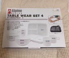 "Thumbnail of ""【新品】Alpine DESIGN テーブルウェアセット 4 食器セット"""