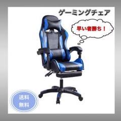 """Thumbnail of """"ゲーミングチェア テレワーク リクライニングチェア オフィス チェア  青 黒"""""""